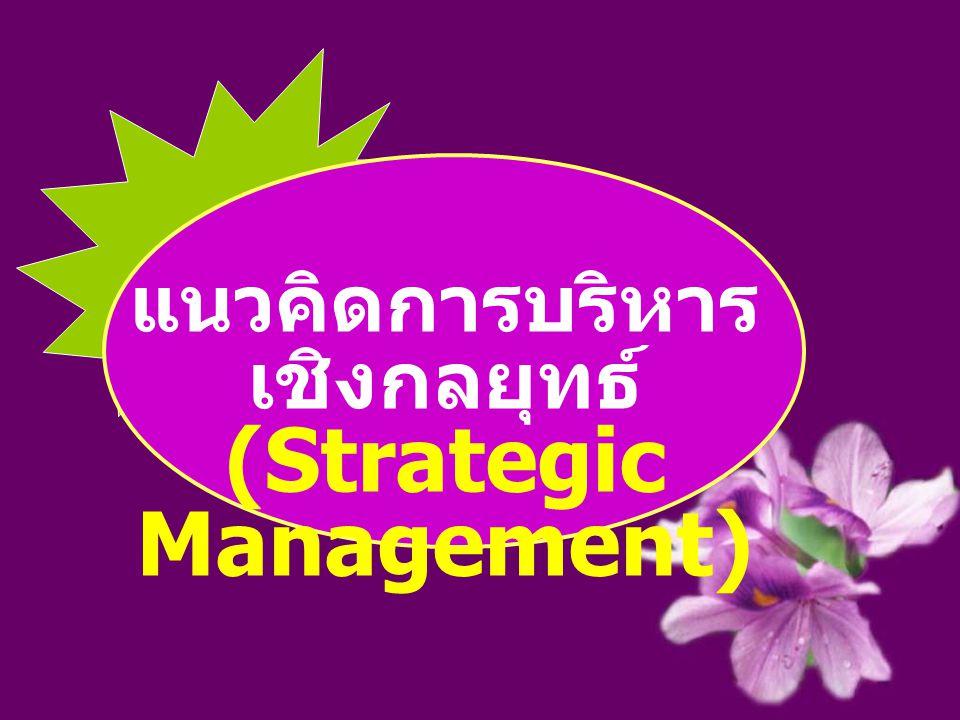 Strate gy formul ation การบริหารราชการในเชิงยุทธศาสตร์ Strategy implement ation Strategy control Strategy Management Process การกำหนดกลยุทธ์ การนำกลยุทธ์ ไปสู่การปฏิบัติ การควบคุม กลยุทธ์