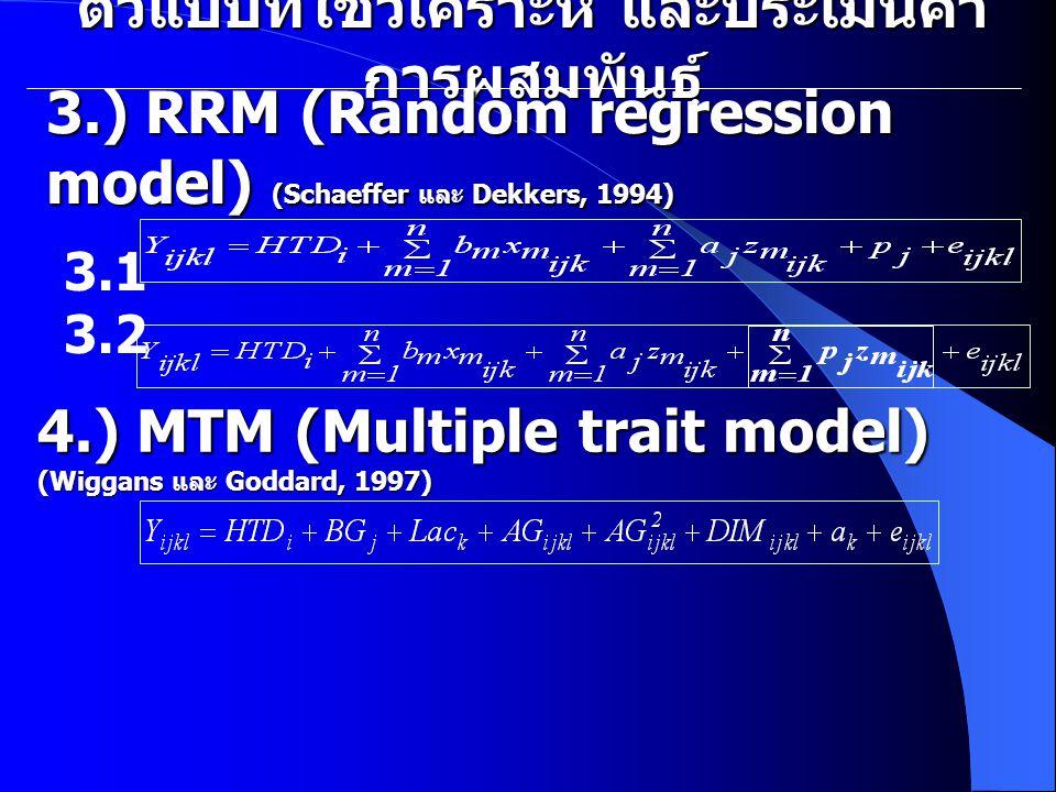 ตัวแบบที่ใช้วิเคราะห์ และประเมินค่า การผสมพันธุ์ 4.) MTM (Multiple trait model) (Wiggans และ Goddard, 1997) 3.) RRM (Random regression model) (Schaeffer และ Dekkers, 1994) 3.1 3.2