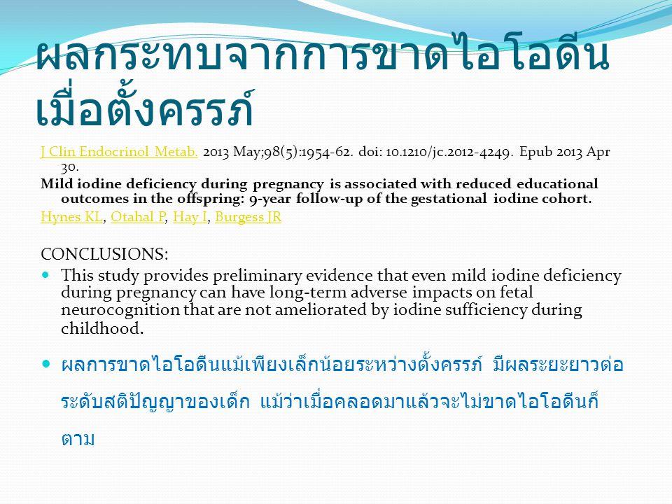 ผลกระทบจากการขาดไอโอดีน เมื่อตั้งครรภ์ J Clin Endocrinol Metab.J Clin Endocrinol Metab. 2013 May;98(5):1954-62. doi: 10.1210/jc.2012-4249. Epub 2013 A