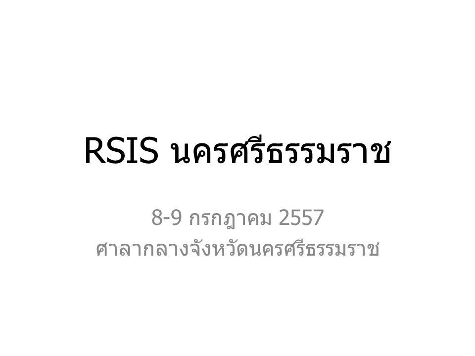 RSIS นครศรีธรรมราช 8-9 กรกฎาคม 2557 ศาลากลางจังหวัดนครศรีธรรมราช