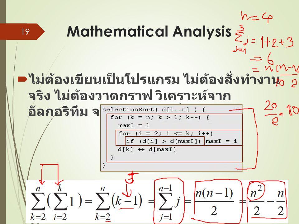 Mathematical Analysis  ไม่ต้องเขียนเป็นโปรแกรม ไม่ต้องสั่งทำงาน จริง ไม่ต้องวาดกราฟ วิเคราะห์จาก อัลกอริทึม จะได้เป็นฟังก์ชั่น 19 1