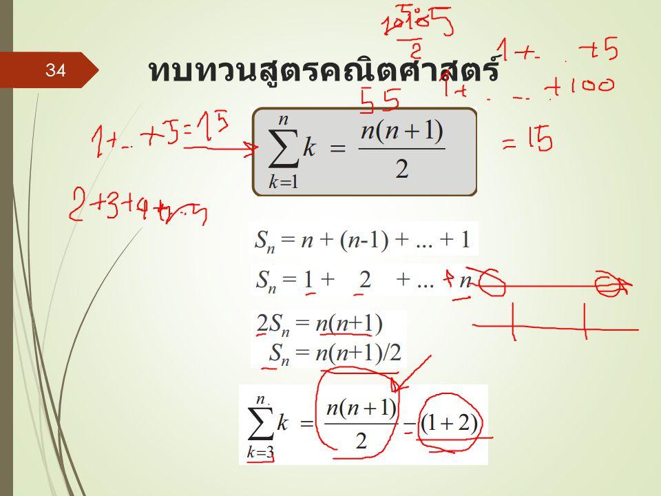 ทบทวนสูตรคณิตศาสตร์ 34