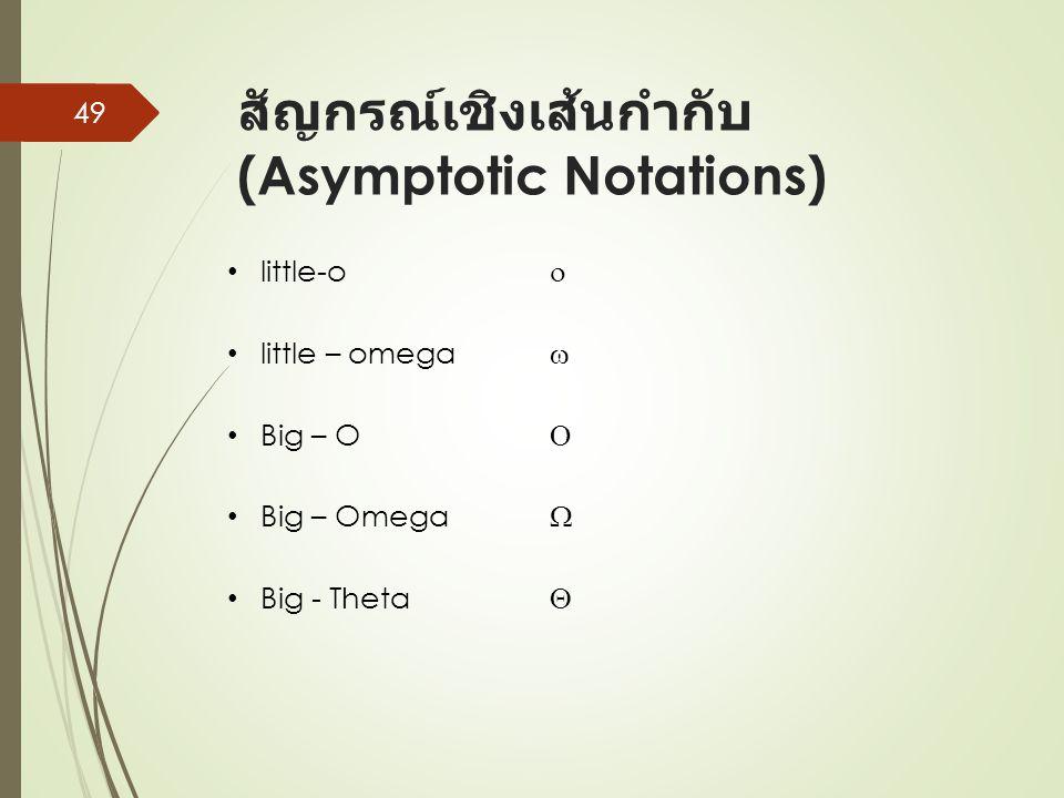 สัญกรณ์เชิงเส้นกำกับ (Asymptotic Notations) 49 little-o  little – omega  Big – O  Big – Omega  Big - Theta 
