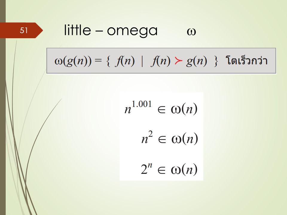 little – omega  51