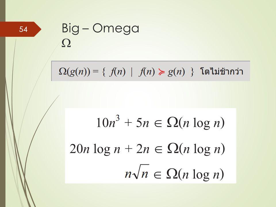 Big – Omega  54