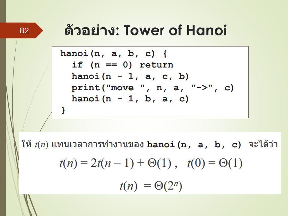 ตัวอย่าง : Tower of Hanoi 82