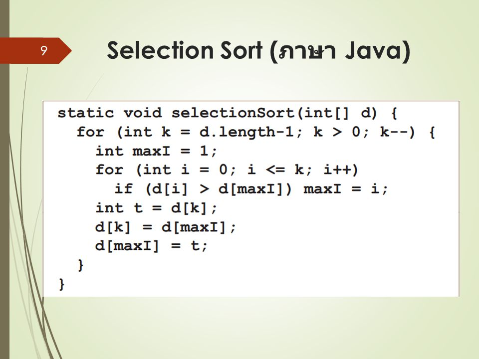Selection Sort ( ภาษา Java) 9