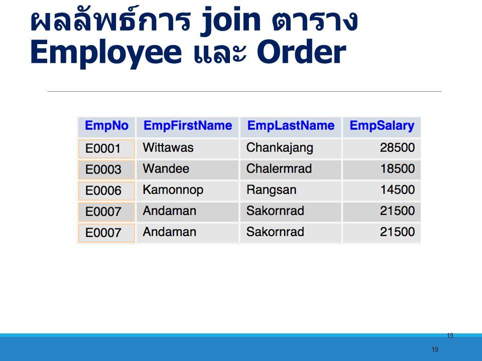 19 ผลลัพธ์การ join ตาราง Employee และ Order