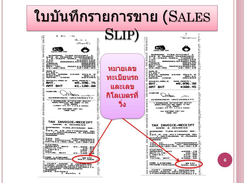 ใบบันทึกรายการขาย (S ALES S LIP ) หมายเลข ทะเบียนรถ และเลข กิโลเมตรที่ วิ่ง หมายเลข ทะเบียนรถ และเลข กิโลเมตรที่ วิ่ง 6