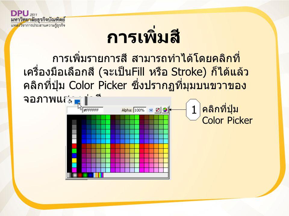 การเพิ่มสี การเพิ่มรายการสี สามารถทำได้โดยคลิกที่ เครื่องมือเลือกสี ( จะเป็น Fill หรือ Stroke) ก็ได้แล้ว คลิกที่ปุ่ม Color Picker ซึ่งปรากฏที่มุมบนขวาของ จอภาพแสดงค่าสี คลิกที่ปุ่ม Color Picker 1