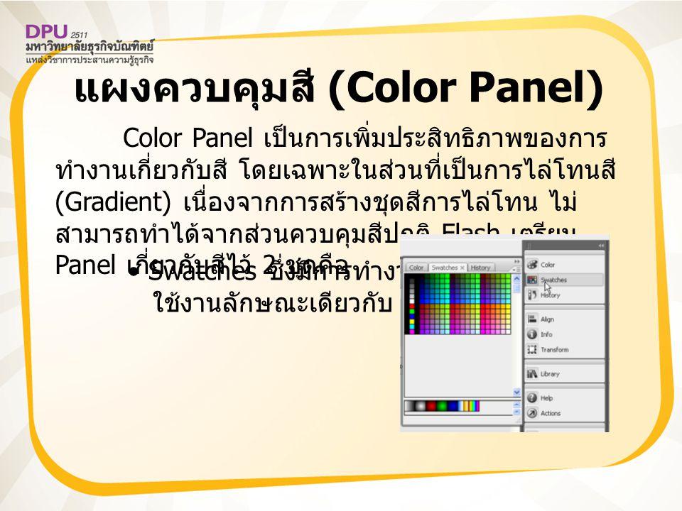 แผงควบคุมสี (Color Panel) ( ต่อ ) Color มีส่วนเพิ่มเติมการใช้สีมากกว่าปกติ เช่น การทำสีแบบไล่โทนลักษณะต่างๆ, การใช้ ภาพกราฟิกมาเป็นพื้นของกราฟิก (Texture) รวมทั้ง การปรับค่าความโปร่งใสของสี (Alpha)