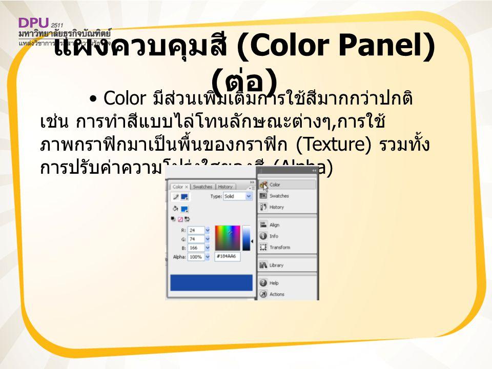 แผงควบคุมสี (Color Panel) ( ต่อ ) Color มีส่วนเพิ่มเติมการใช้สีมากกว่าปกติ เช่น การทำสีแบบไล่โทนลักษณะต่างๆ, การใช้ ภาพกราฟิกมาเป็นพื้นของกราฟิก (Text
