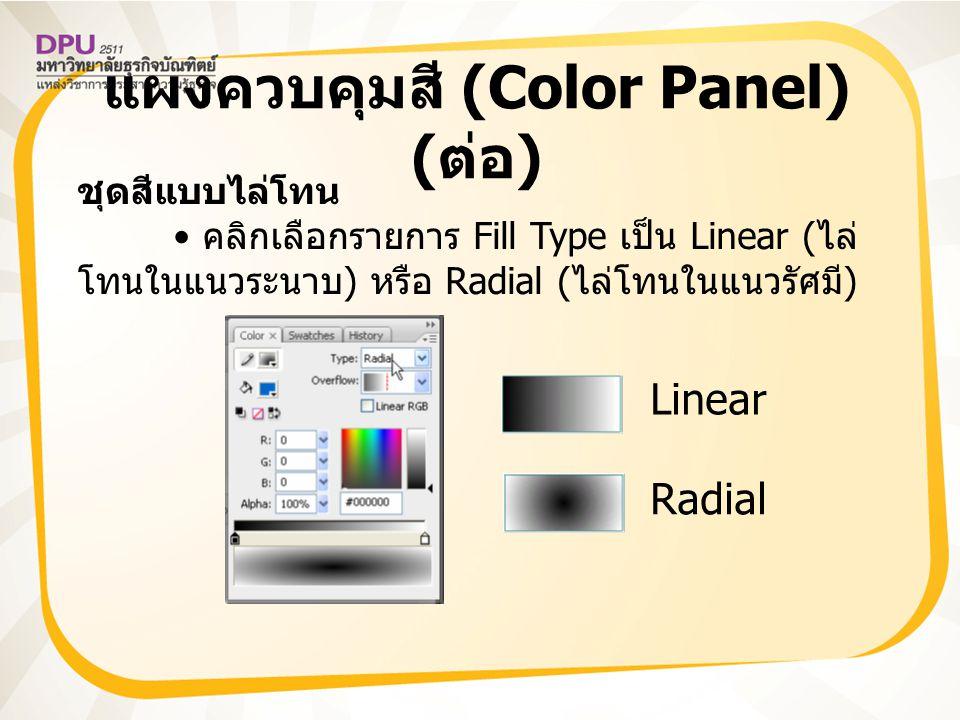 แผงควบคุมสี (Color Panel) ( ต่อ ) ชุดสีแบบไล่โทน นำเมาส์ไปคลิกใต้ Gradient definition bar จะปรากฏ Gradient Pointer กำหนดจำนวน Gradient Pointer ตามต้องการ ถ้าต้องการลบ Gradient Pointer ให้นำเมาส์ไปชี้ ณ Gradient Pointer ที่ต้องการลบ แล้วลากออกจาก Gradient definition bar กำหนดสีให้กับ Gradient Pointer โดยคลิกที่ Gradient Pointer ชิ้นที่ต้องการ จากนั้นคลิกเลือกสี จาก Current Color ทำซ้ำกับ Gradient Pointer ตำแหน่งอื่น
