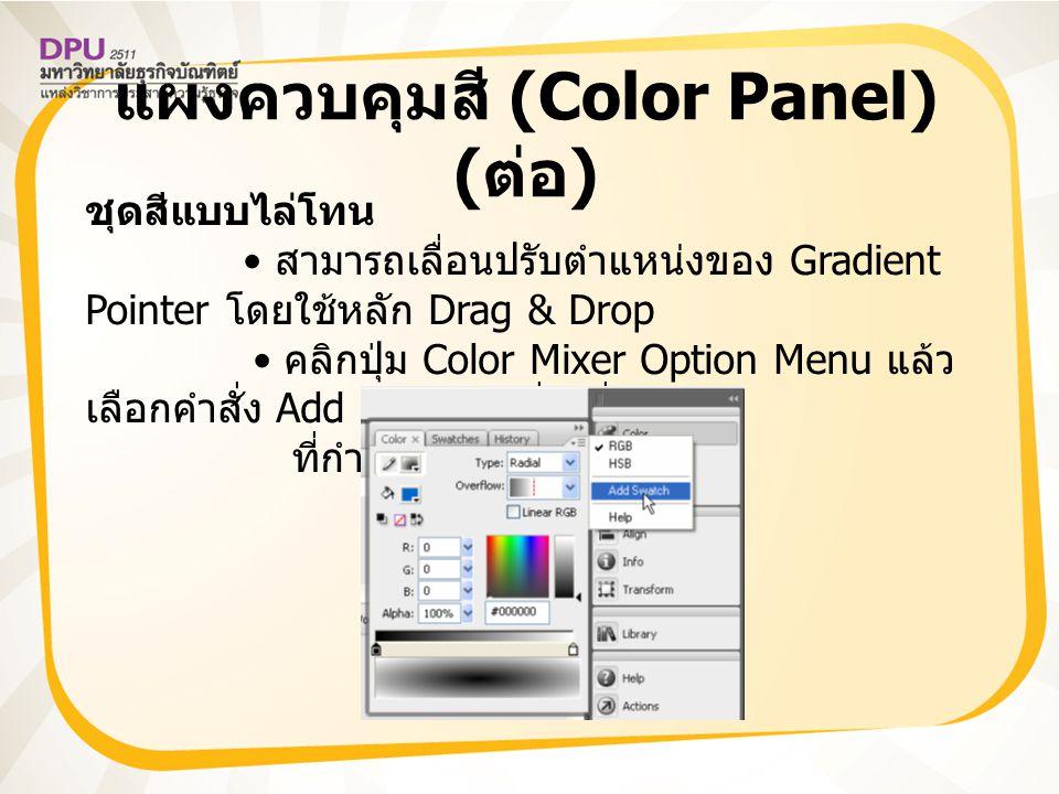 แผงควบคุมสี (Color Panel) ( ต่อ ) ชุดสีแบบไล่โทน สามารถเลื่อนปรับตำแหน่งของ Gradient Pointer โดยใช้หลัก Drag & Drop คลิกปุ่ม Color Mixer Option Menu แ
