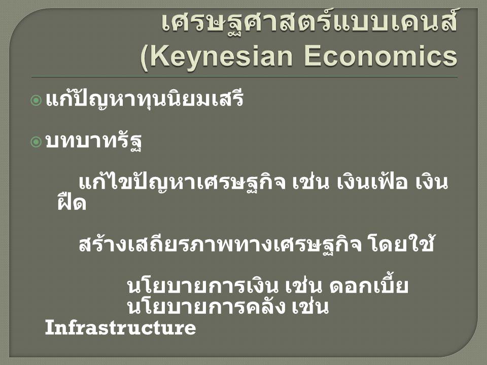  แก้ปัญหาทุนนิยมเสรี  บทบาทรัฐ แก้ไขปัญหาเศรษฐกิจ เช่น เงินเฟ้อ เงิน ฝืด สร้างเสถียรภาพทางเศรษฐกิจ โดยใช้ นโยบายการเงิน เช่น ดอกเบี้ย นโยบายการคลัง