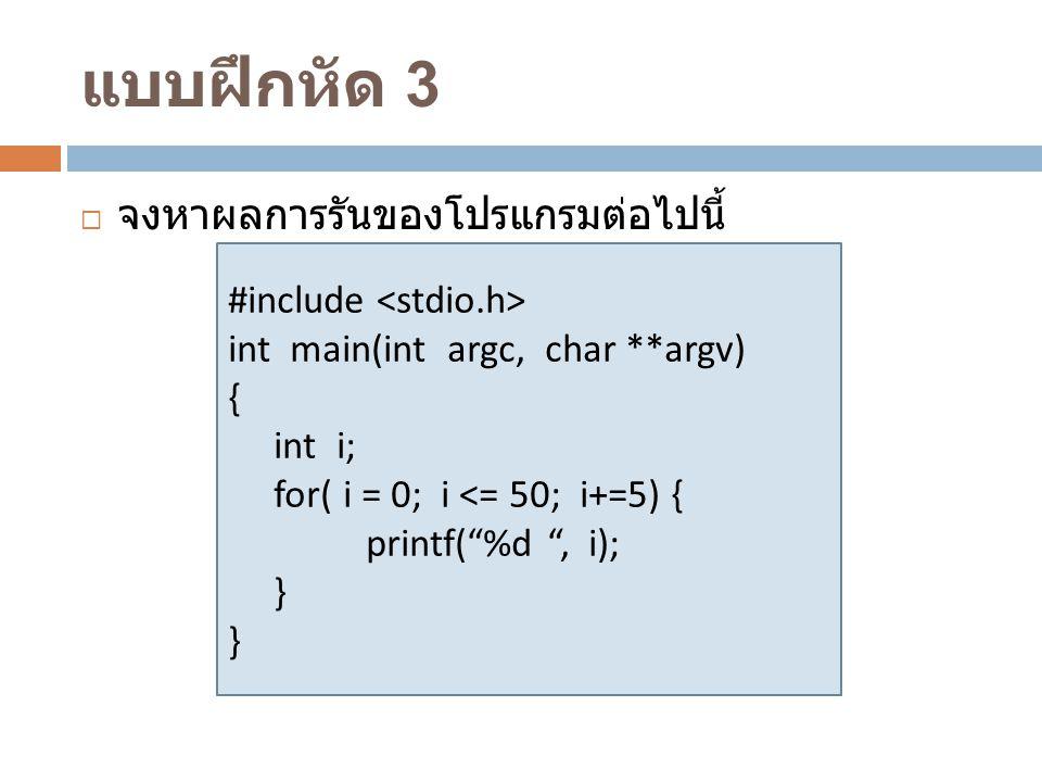 """แบบฝึกหัด 3  จงหาผลการรันของโปรแกรมต่อไปนี้ #include int main(int argc, char **argv) { int i; for( i = 0; i <= 50; i+=5) { printf(""""%d """", i); }"""