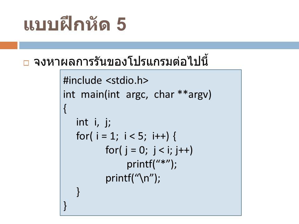 แบบฝึกหัด 5  จงหาผลการรันของโปรแกรมต่อไปนี้ #include int main(int argc, char **argv) { int i, j; for( i = 1; i < 5; i++) { for( j = 0; j < i; j++) pr