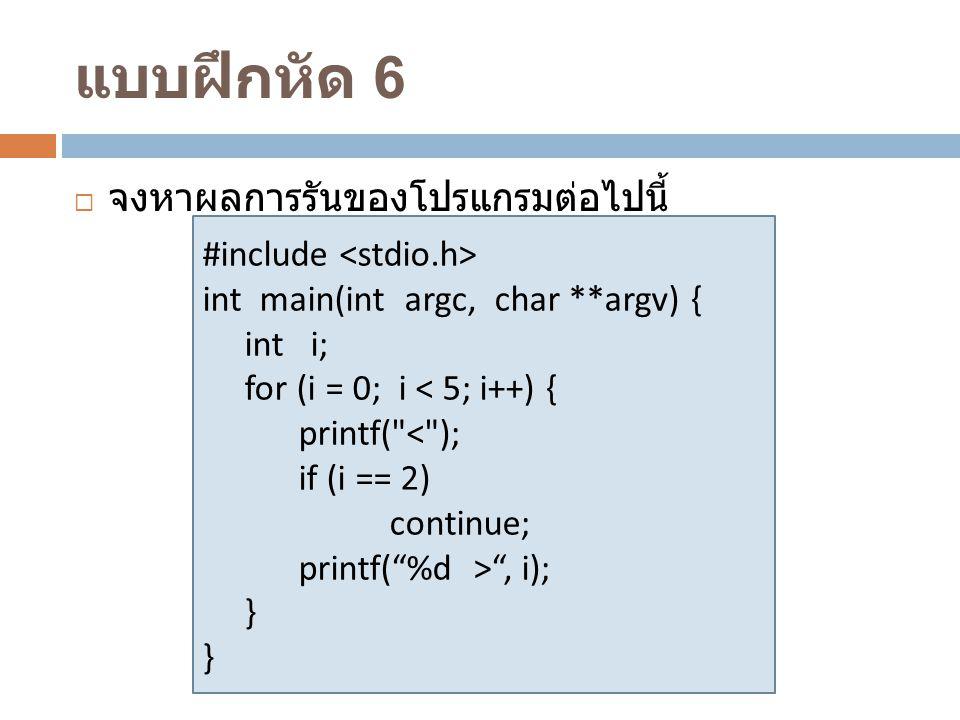 แบบฝึกหัด 6  จงหาผลการรันของโปรแกรมต่อไปนี้ #include int main(int argc, char **argv) { int i; for (i = 0; i < 5; i++) { printf(
