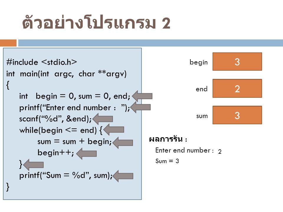 """? ตัวอย่างโปรแกรม 2 #include int main(int argc, char **argv) { int begin = 0, sum = 0, end; printf(""""Enter end number : """"); scanf(""""%d"""", &end); while(be"""