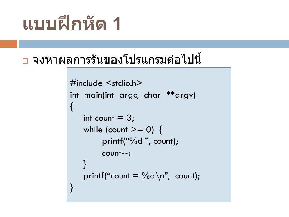 แบบฝึกหัด 6  จงหาผลการรันของโปรแกรมต่อไปนี้ #include int main(int argc, char **argv) { int i; for (i = 0; i < 5; i++) { printf( < ); if (i == 2) continue; printf( %d > , i); }