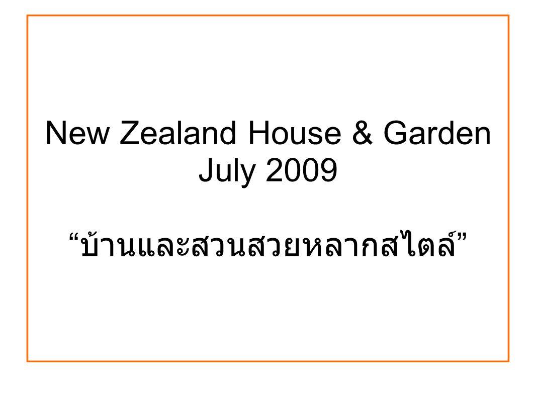 New Zealand House & Garden July 2009 บ้านและสวนสวยหลากสไตล์