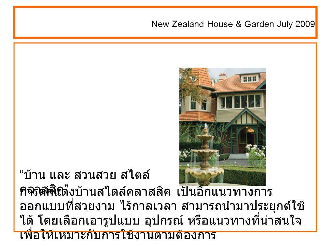 New Zealand House & Garden July 2009 การตกแต่งบ้านสไตล์คลาสสิค เป็นอีกแนวทางการ ออกแบบที่สวยงาม ไร้กาลเวลา สามารถนำมาประยุกต์ใช้ ได้ โดยเลือกเอารูปแบบ อุปกรณ์ หรือแนวทางที่น่าสนใจ เพื่อให้เหมาะกับการใช้งานตามต้องการ บ้าน และ สวนสวย สไตล์ คลาสสิค