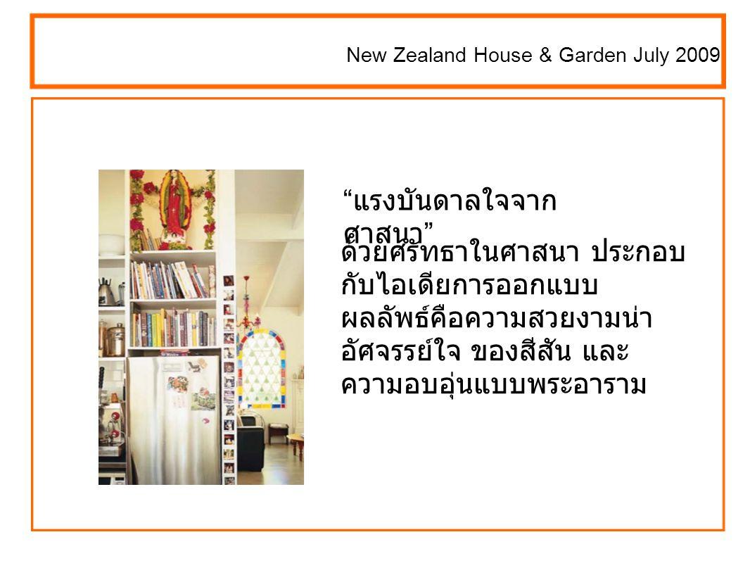 New Zealand House & Garden July 2009 ด้วยศรัทธาในศาสนา ประกอบ กับไอเดียการออกแบบ ผลลัพธ์คือความสวยงามน่า อัศจรรย์ใจ ของสีสัน และ ความอบอุ่นแบบพระอาราม แรงบันดาลใจจาก ศาสนา