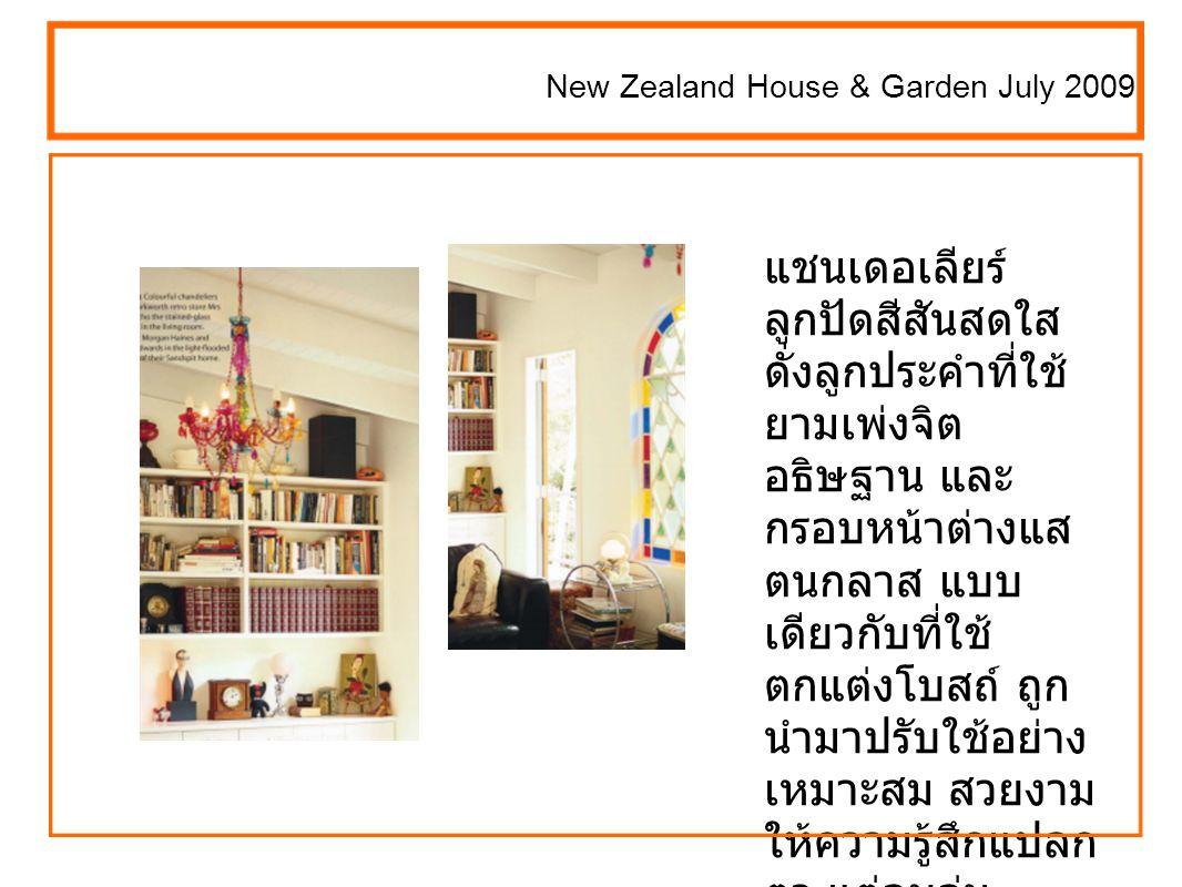 New Zealand House & Garden July 2009 แชนเดอเลียร์ ลูกปัดสีสันสดใส ดั่งลูกประคำที่ใช้ ยามเพ่งจิต อธิษฐาน และ กรอบหน้าต่างแส ตนกลาส แบบ เดียวกับที่ใช้ ตกแต่งโบสถ์ ถูก นำมาปรับใช้อย่าง เหมาะสม สวยงาม ให้ความรู้สึกแปลก ตา แต่อบอุ่น