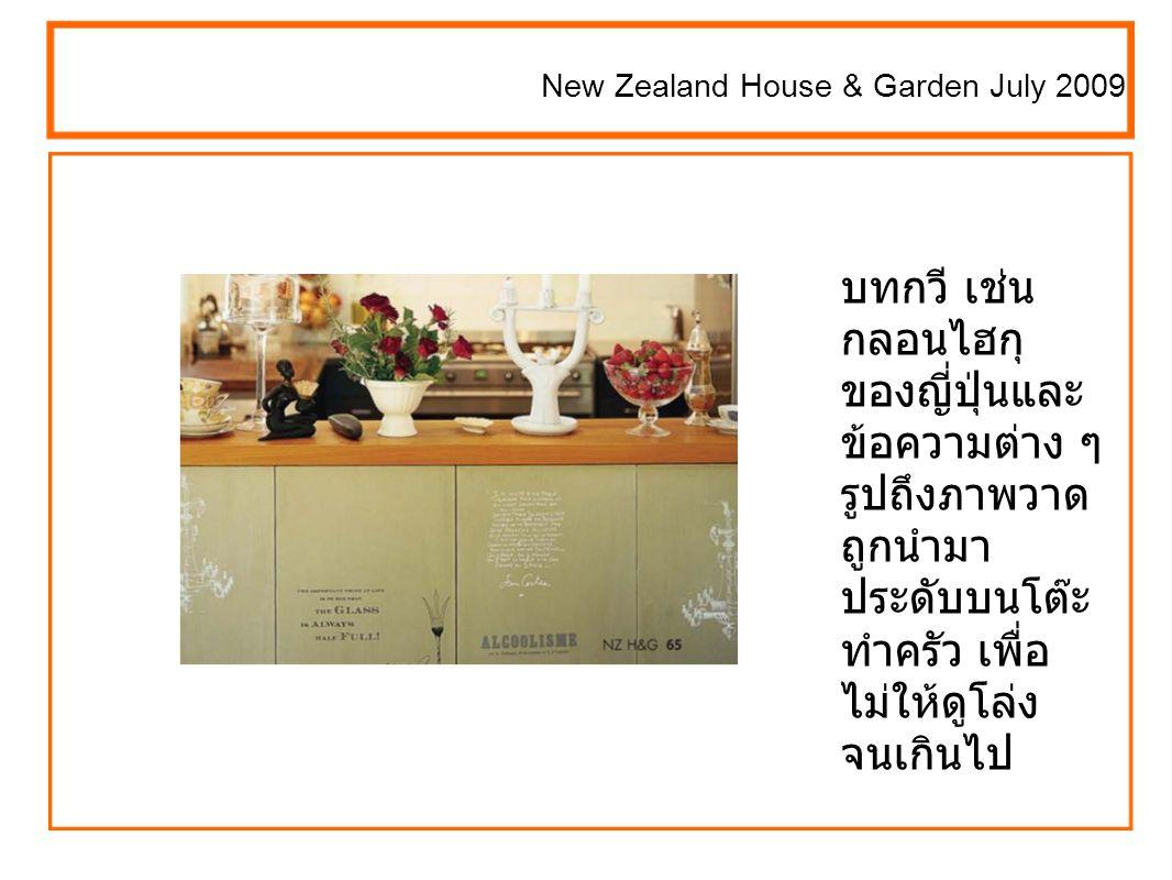 New Zealand House & Garden July 2009 บทกวี เช่น กลอนไฮกุ ของญี่ปุ่นและ ข้อความต่าง ๆ รูปถึงภาพวาด ถูกนำมา ประดับบนโต๊ะ ทำครัว เพื่อ ไม่ให้ดูโล่ง จนเกินไป
