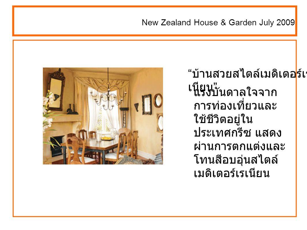 New Zealand House & Garden July 2009 แรงบันดาลใจจาก การท่องเที่ยวและ ใช้ชีวิตอยู่ใน ประเทศกรีซ แสดง ผ่านการตกแต่งและ โทนสีอบอุ่นสไตล์ เมดิเตอร์เรเนียน บ้านสวยสไตล์เมดิเตอร์เร เนียน