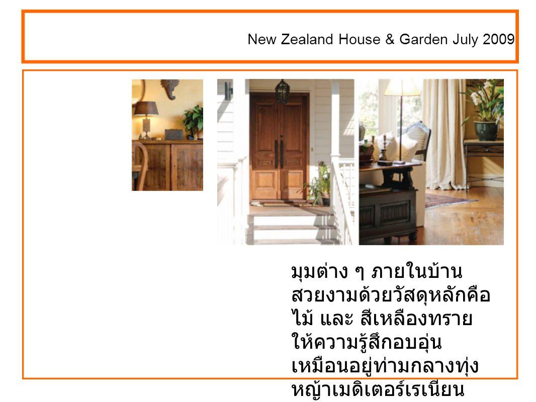 New Zealand House & Garden July 2009 มุมต่าง ๆ ภายในบ้าน สวยงามด้วยวัสดุหลักคือ ไม้ และ สีเหลืองทราย ให้ความรู้สึกอบอุ่น เหมือนอยู่ท่ามกลางทุ่ง หญ้าเมดิเตอร์เรเนียน