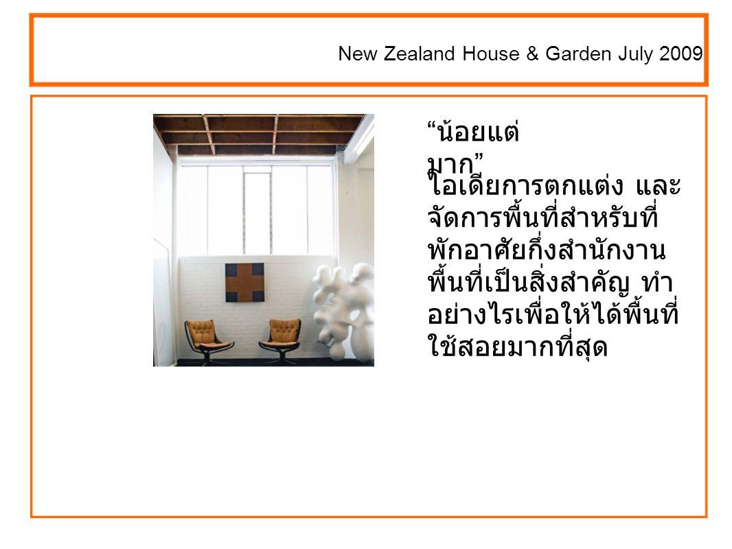 New Zealand House & Garden July 2009 ไอเดียการตกแต่ง และ จัดการพื้นที่สำหรับที่ พักอาศัยกึ่งสำนักงาน พื้นที่เป็นสิ่งสำคัญ ทำ อย่างไรเพื่อให้ได้พื้นที่ ใช้สอยมากที่สุด น้อยแต่ มาก