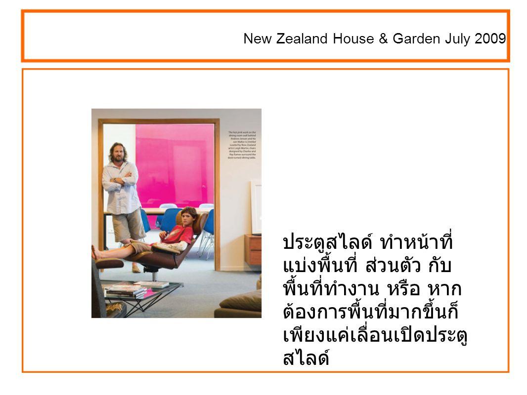 New Zealand House & Garden July 2009 ประตูสไลด์ ทำหน้าที่ แบ่งพื้นที่ ส่วนตัว กับ พื้นที่ทำงาน หรือ หาก ต้องการพื้นที่มากขึ้นก็ เพียงแค่เลื่อนเปิดประตู สไลด์