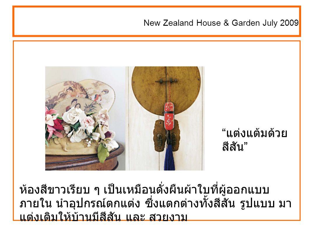 New Zealand House & Garden July 2009 แต่งแต้มด้วย สีสัน ห้องสีขาวเรียบ ๆ เป็นเหมือนดั่งผืนผ้าใบที่ผู้ออกแบบ ภายใน นำอุปกรณ์ตกแต่ง ซึ่งแตกต่างทั้งสีสัน รูปแบบ มา แต่งเติมให้บ้านมีสีสัน และ สวยงาม