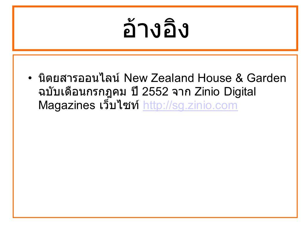 อ้างอิง นิตยสารออนไลน์ New Zealand House & Garden ฉบับเดือนกรกฎคม ปี 2552 จาก Zinio Digital Magazines เว็บไซท์ http://sg.zinio.comhttp://sg.zinio.com