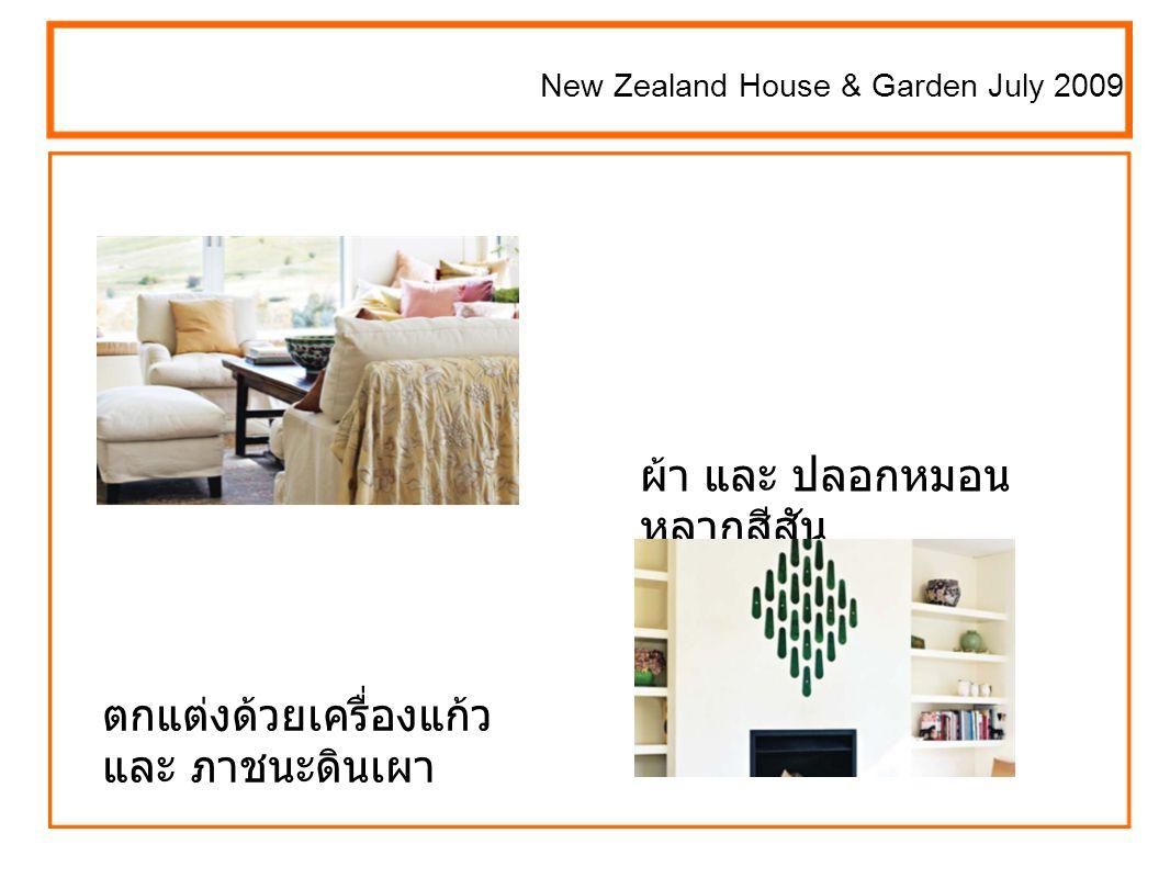 New Zealand House & Garden July 2009 ผ้า และ ปลอกหมอน หลากสีสัน ตกแต่งด้วยเครื่องแก้ว และ ภาชนะดินเผา