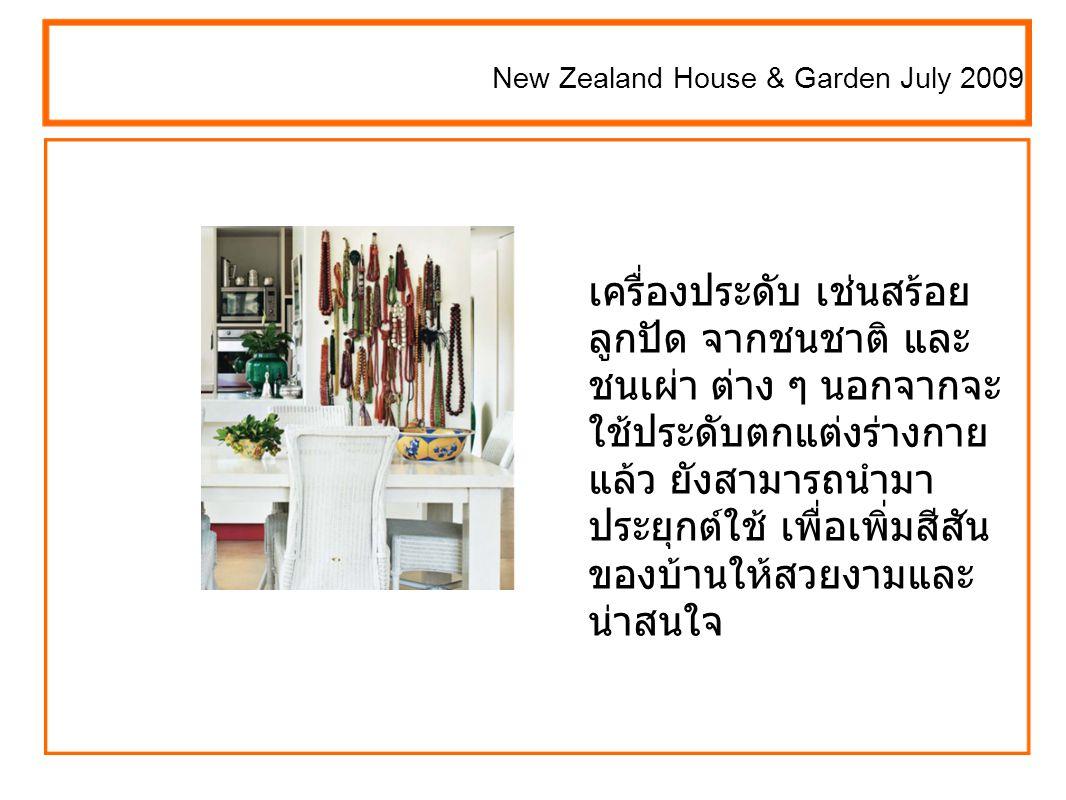 New Zealand House & Garden July 2009 เครื่องประดับ เช่นสร้อย ลูกปัด จากชนชาติ และ ชนเผ่า ต่าง ๆ นอกจากจะ ใช้ประดับตกแต่งร่างกาย แล้ว ยังสามารถนำมา ประยุกต์ใช้ เพื่อเพิ่มสีสัน ของบ้านให้สวยงามและ น่าสนใจ