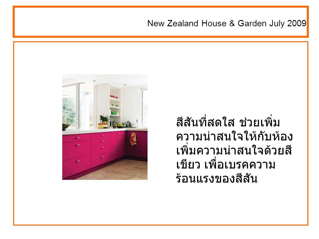 New Zealand House & Garden July 2009 สีสันที่สดใส ช่วยเพิ่ม ความน่าสนใจให้กับห้อง เพิ่มความน่าสนใจด้วยสี เขียว เพื่อเบรคความ ร้อนแรงของสีสัน