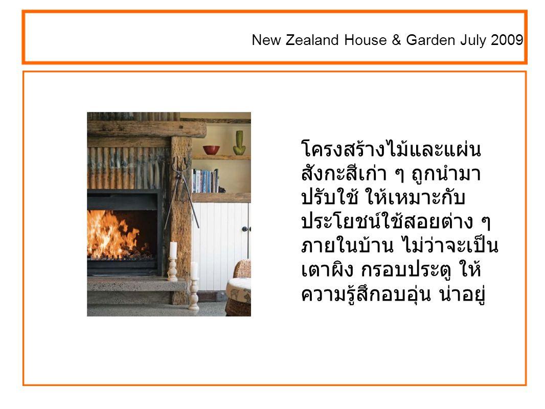 New Zealand House & Garden July 2009 โครงสร้างไม้และแผ่น สังกะสีเก่า ๆ ถูกนำมา ปรับใช้ ให้เหมาะกับ ประโยชน์ใช้สอยต่าง ๆ ภายในบ้าน ไม่ว่าจะเป็น เตาผิง กรอบประตู ให้ ความรู้สึกอบอุ่น น่าอยู่