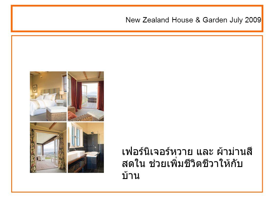 New Zealand House & Garden July 2009 เฟอร์นิเจอร์หวาย และ ผ้าม่านสี สดใน ช่วยเพิ่มชีวิตชีวาให้กับ บ้าน