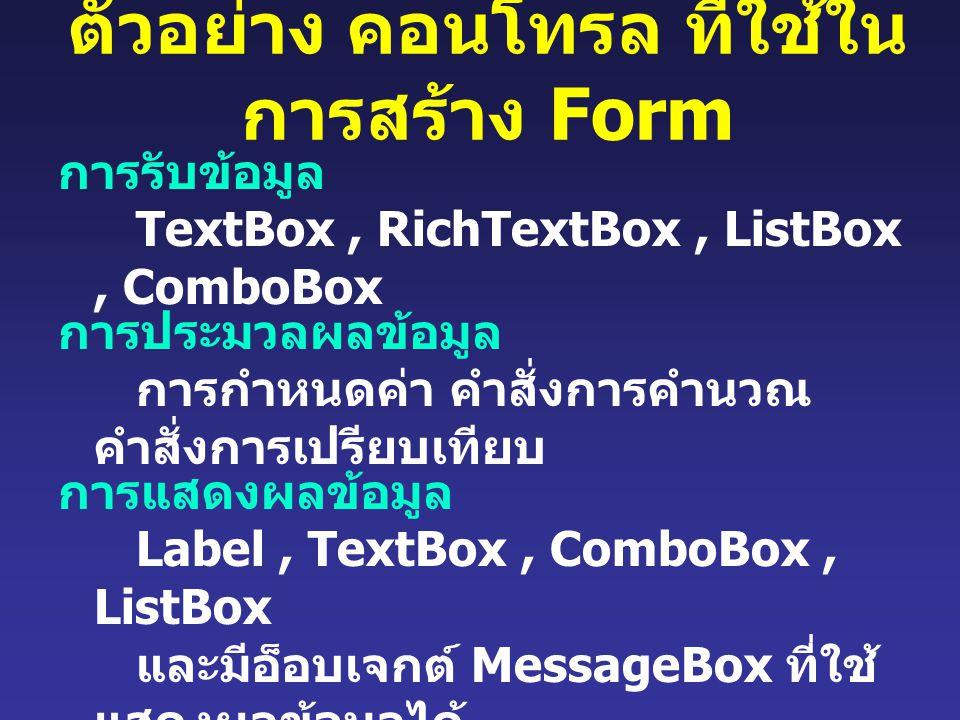 รูปแบบของคำสั่ง ความหมาย ข้อความ : ข้อความที่ปรากฏบนหน้าต่างใน MessageBox หัวข้อเรื่อง : ข้อความที่ปรากฏบนแถบด้านบนของ MessageBox ปุ่ม : เป็นปุ่มที่จะให้ผู้ใช้งานเลือกกระทำหลังจาก อ่านข้อความแล้ว สัญรูป : เป็นภาพแสดงประกอบกับข้อความ ( ภาพ แสดงอารมณ์ของข้อความ ) DefaultButton : ให้เคอร์เซอร์ไปรออยู่ ณ ตำแหน่งของปุ่มที่ต้องการ MessageBox.Show( ข้อความ [, หัวข้อเรื่อง ] [, ปุ่ม ] [, สัญรูป ] [,DefaultButton] );