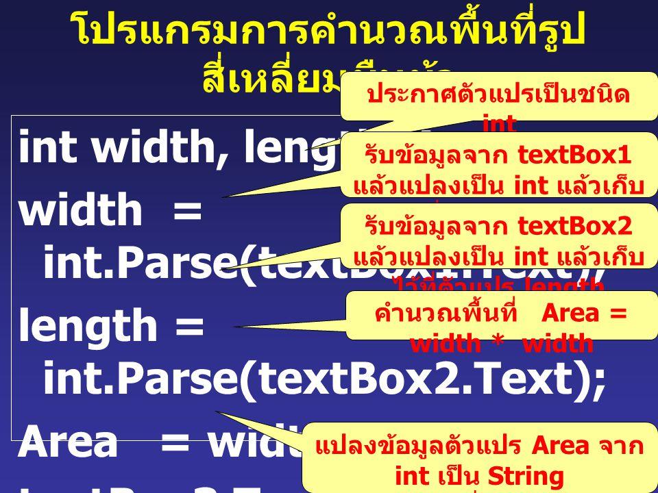 โปรแกรมการคำนวณพื้นที่รูป สี่เหลี่ยมผืนผ้า int width, length, Area; width = int.Parse(textBox1.Text); length = int.Parse(textBox2.Text); Area = width