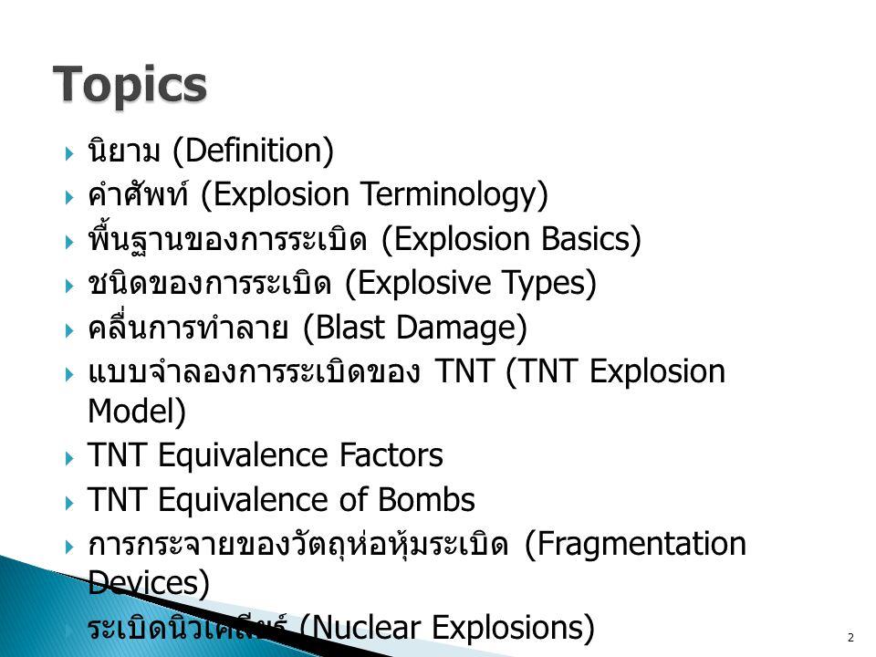  นิยาม (Definition)  คำศัพท์ (Explosion Terminology)  พื้นฐานของการระเบิด (Explosion Basics)  ชนิดของการระเบิด (Explosive Types)  คลื่นการทำลาย (