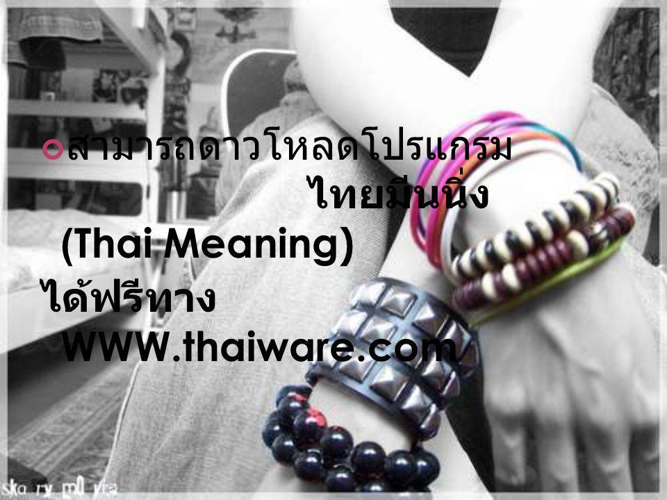 สามารถดาวโหลดโปรแกรม ไทยมีนนิ่ง (Thai Meaning) ได้ฟรีทาง WWW.thaiware.com