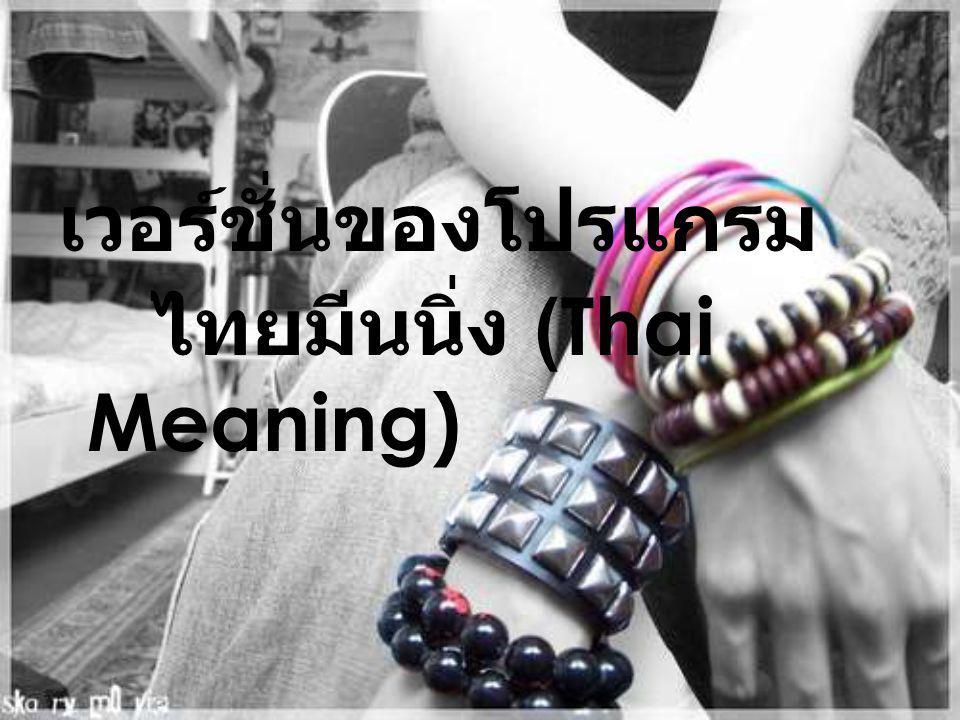 เวอร์ชั่นของโปรแกรม ไทยมีนนิ่ง (Thai Meaning)