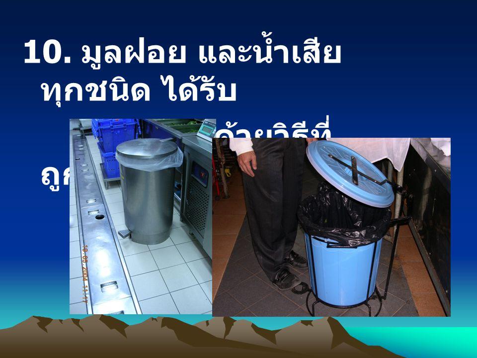 10. มูลฝอย และน้ำเสีย ทุกชนิด ได้รับ การกำจัดด้วยวิธีที่ ถูกหลักสุขาภิบาล