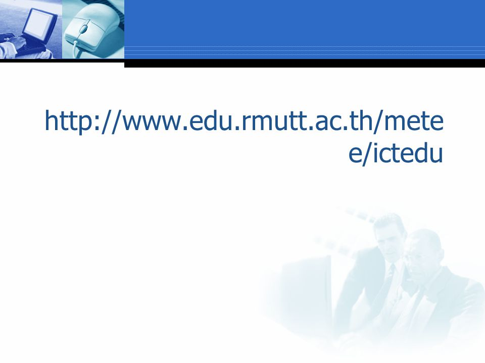 http://www.edu.rmutt.ac.th/mete e/ictedu