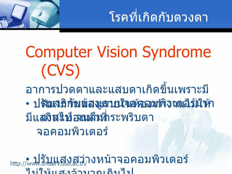 โรคที่เกิดกับดวงตา Computer Vision Syndrome (CVS) อาการปวดตาและแสบตาเกิดขึ้นเพราะมี สมาธิกับข้อมูลบนจอคอมพิวเตอร์มาก เกินไป จนลืมกระพริบตา ปรับสภาพแสง