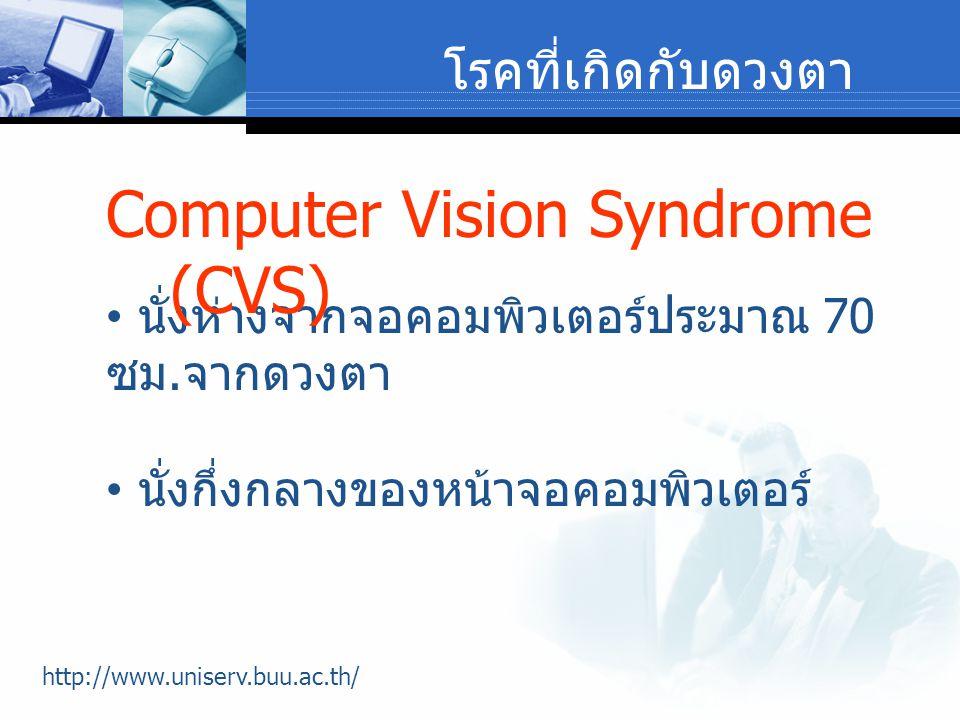 โรคที่เกิดกับดวงตา นั่งห่างจากจอคอมพิวเตอร์ประมาณ 70 ซม. จากดวงตา นั่งกึ่งกลางของหน้าจอคอมพิวเตอร์ http://www.uniserv.buu.ac.th/ Computer Vision Syndr