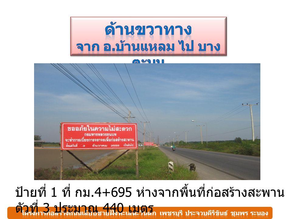 ป้ายที่ 1 ที่ กม.4+695 ห่างจากพื้นที่ก่อสร้างสะพาน ตัวที่ 3 ประมาณ 440 เมตร